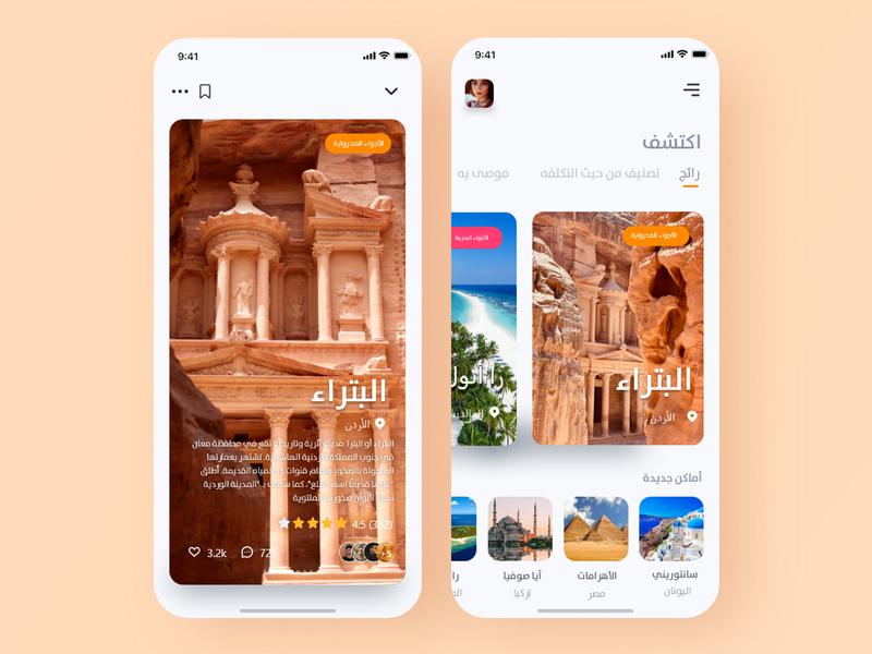 نصميم تطبيق وجهتك monto mobile ui rtl arabic xd