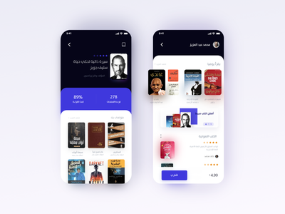 Arabic book library mobile app Ui Ux mobile app design ui rtl arbic mobile monto xd
