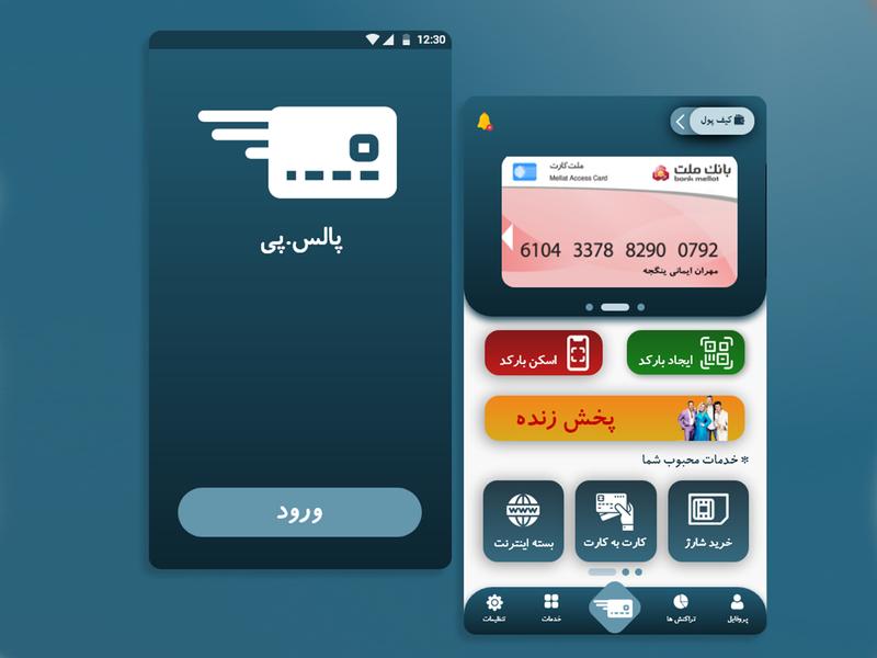 Payment App Prototype ux ui design app