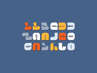 Font Alphabet Georgian Veshapi-Msuqani series typographic typography art design typo typography letter vector illustration graphic design branding art