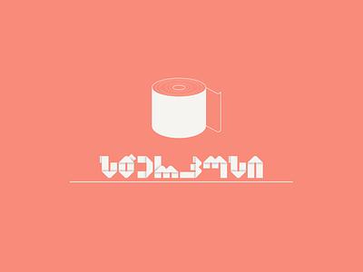 Sterkusi Logo letters typogaphy logodesign peach white logo design logos logotype design art typography art typography minimal letter art logo illustration branding vector graphic design design