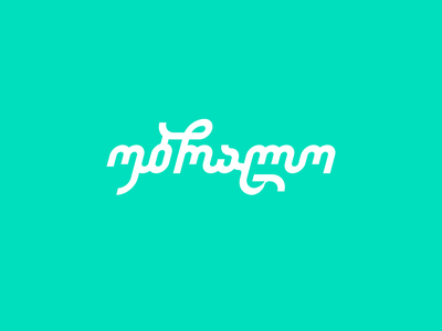 Ubralo Branding merch simple minimal logo minimal brand marketing lettering letter letter logo typo logo art typography logo typo logo typography logo branding vector illustration graphic design design