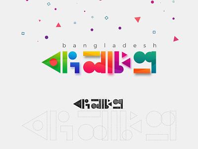 Bangla Typography - Bangladesh bd bangladesh abstract artwork logo typography