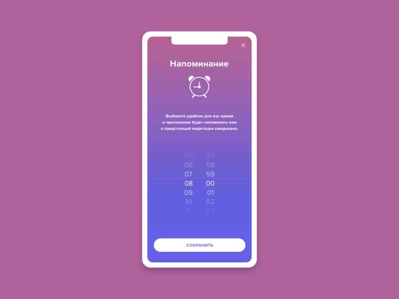 Reminder screen design interface app ux sketch ios ui time picker reminder meditation