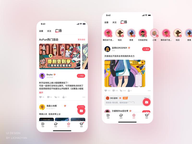 Social social app ui design