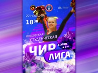 Moscow Students Cheer Leaguge Poster pt. 1