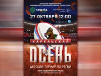 Karelian Autumn Rugby Flyer