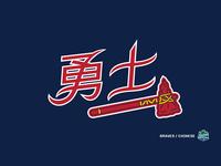 Atlanta Braves - MLB Asian Heritage Month
