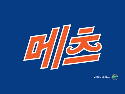 New York Mets - MLB Asian Heritage Month