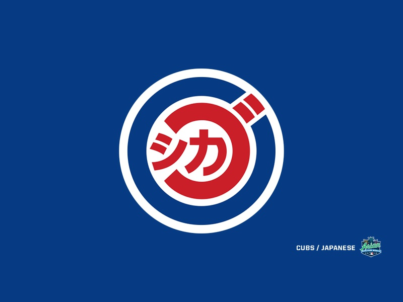 Chicago Cubs Mlb Asian Heritage Month By Jesse Alkire Dribbble