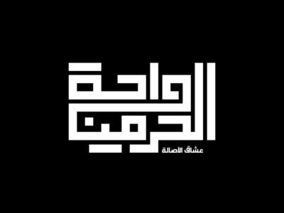 wahat al haramayn logo art moroccan fashion luxury logo clothing brand kufi calligraphy arabic calligraphy arabic logo arabic arabic typography ui branding brand identity business illustration logo business card design branding design brand design