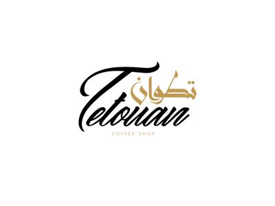 Tetouan - تطوان - - - - -  Logo for Coffee shop hand lettering hand drawn handlettering art jeddah brand identity design business font script arabic font arabic calligraphy arabic typography logotype coffee coffee shop riyadh ksa branding design brand design