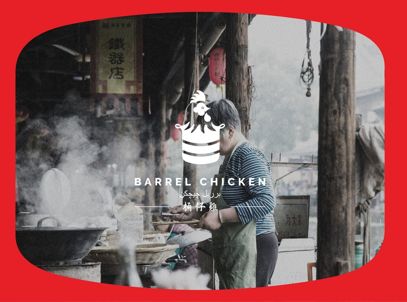 Barrel Chicken negativespace barrel elements rooster food stall logodesign brand identity visual identity art direction logo identity design brand branding brand design design