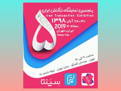 طراحی پوستر دیجیتال نمایشگاه تراکنش poster social
