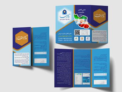 طراحی بروشور محتوای وبسایت... brochure