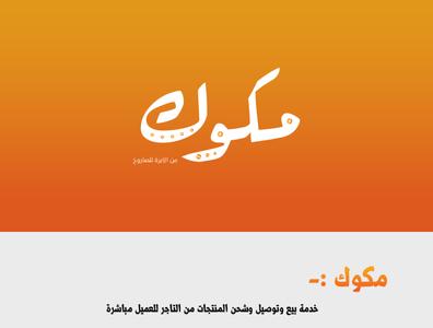 لوجو شركة مكوك - Logo Makouk design logo branding