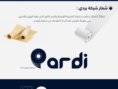 شركة بردي للتجارة وتصنيع الورق الحراري branding design logo