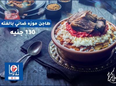 طاجن موزة لمطعم اندريا بالشيخ زايد ramadan رمضان meat socialmedia design
