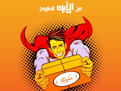 تصميم دعائي لمكوك branding design illustration