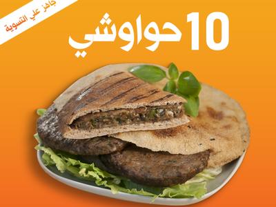تصميم دعائي لشركة مكوك typography logo رمضان branding design