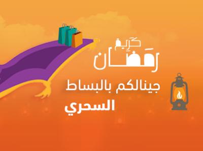 غلاف رمضان لمكوك cover رمضان design socialmedia branding