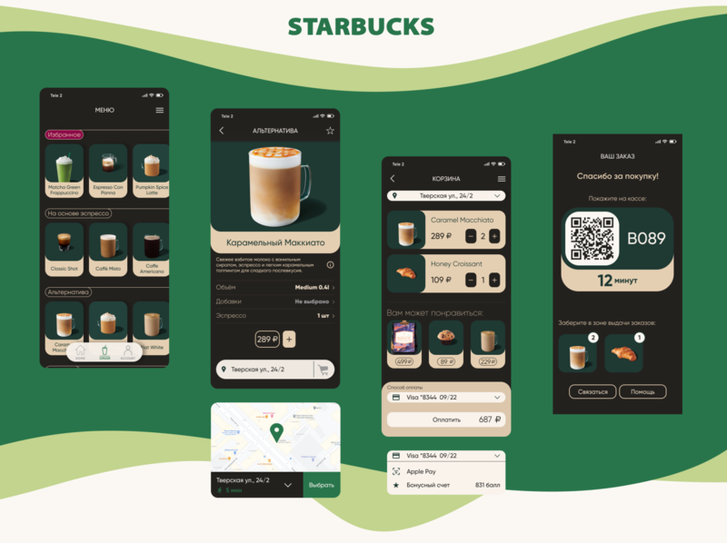 Starbucks App Design Concept redesign cafe coffee branding design uxui iphone figma app uidesign ui