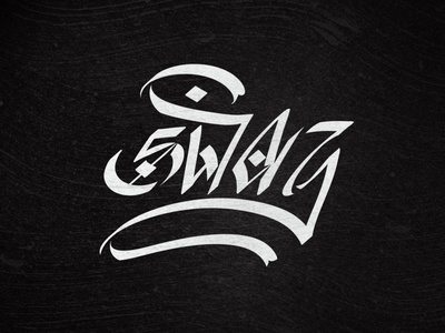 "Arabic & Gothic ""SWAG"" callighraphy calligraphy artist swag letter black  white black simple lettering calligraphy and lettering artist typography logotype logo calligraffiti calligraphy"