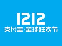 alipay global festival 1212
