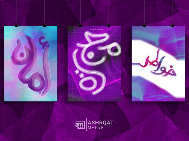 Freehand Art.3 typogaphy islamic calligraphy creative arabic arabic calligraphy poster poster art purple drawing draw sketching sketches sketch photoshop freehand drawing freehand design calligraphy brush art