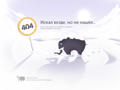 Bitfun 404 Error sign search winter frost snow field elephant 404 error bitfun