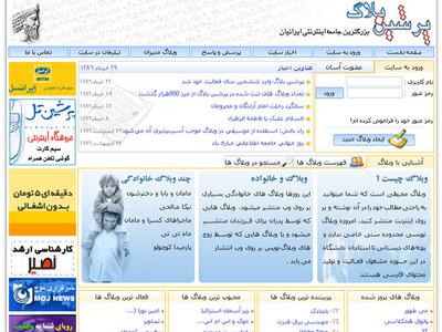 PersianBlog.ir (2006) userinterface ux ui
