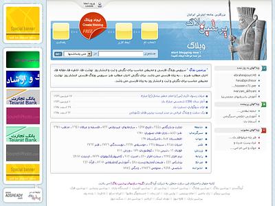 PersianBlog (2008) UX Design ux design