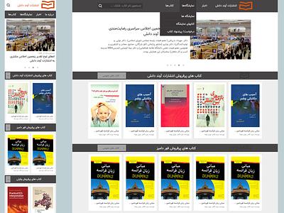 Avand-Danesh Publication Website minimal art minimal web design ui design ux design