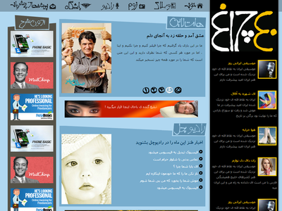 مجله چلچراغ - 2009 magazine design magazine cover ui design