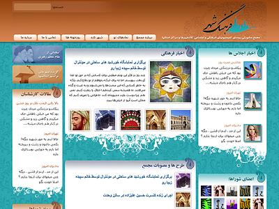 FaehangShahr - UI Design 2011 paisley persian ui design