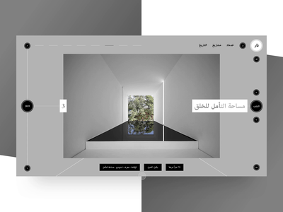 Photo Project View عربى موقع الكتروني webdesign web ux ui typography motion minimal layout interface interaction clean animation