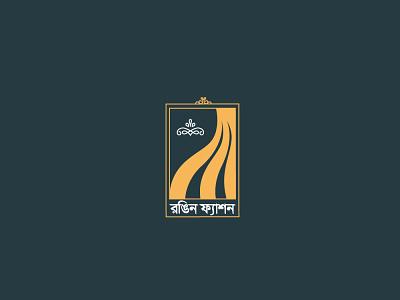 Rongin Fashion Logo design design graphic design how to design a logo design a logo fiverr how to design logo graphic designer creative logo design logo designer logo