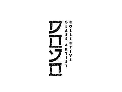 Dojo Glass Studio 2 wip hand made texture japanese karate glass dojo brand logo