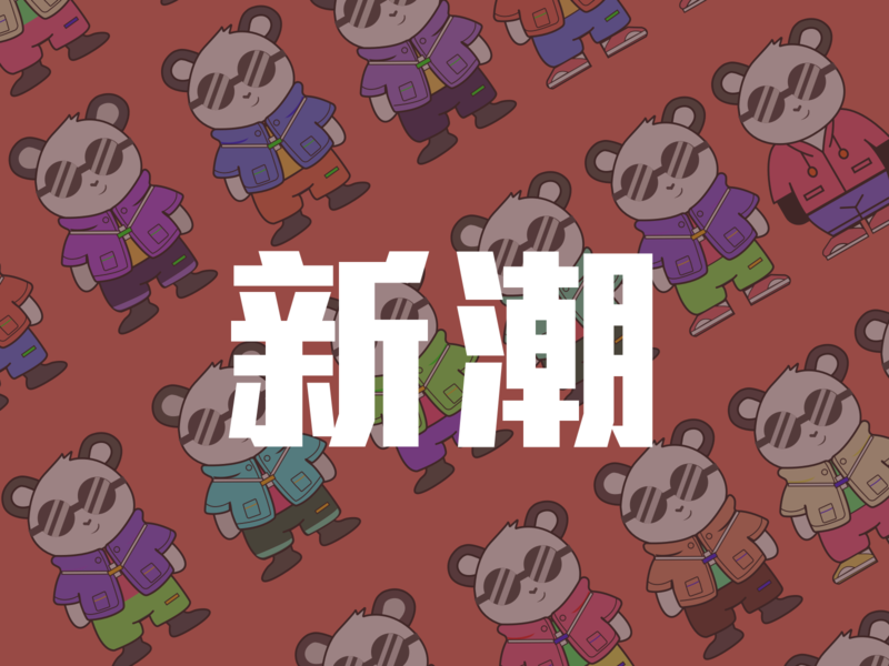 这是新潮项目的一个设计稿 欢迎大家欣赏 ui design illustration uidesign ui dailyui