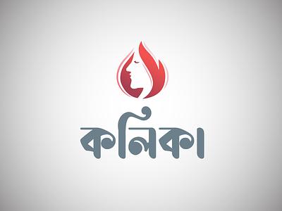 Kolika Logo v2 bengali bangla logomark letter mark minimal icon typography type logotype brandidentity branding flat logodesign vector illustration illustration design ui logo