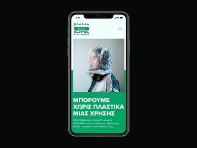 supfree website design singleuseplasticfree supfree illustration typography specterdesigngroup sdg uxui uxuidesign web design