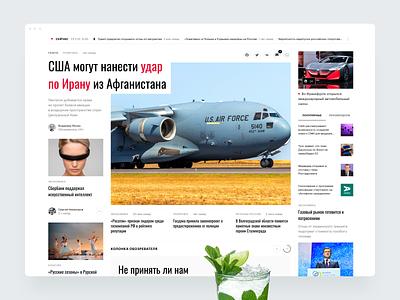 News Page news ui web design