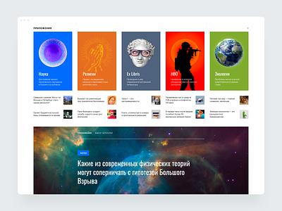 News Page ui web design news