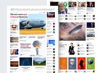 News Website web design ui news