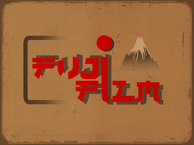 Fujifilm Retro Logo Re-Design | Dribbble Weekly Warm-Up brand identity flat illustration retro logo typography illustrator japan fuji illustration logo design concept old japanese vintage retro fujifilm logo design logotype logo