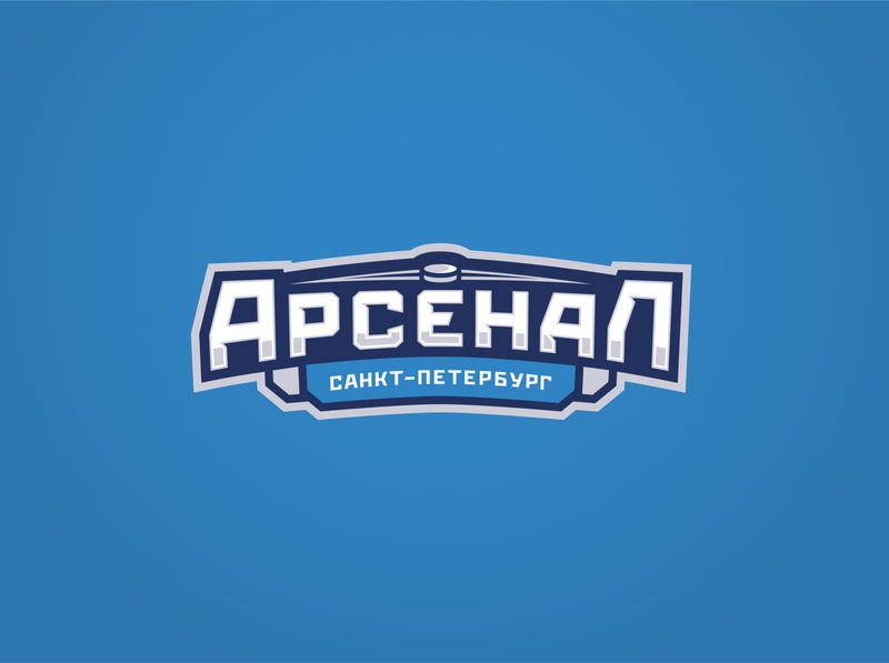 Arsenal арсенал arsenal спортоло хоккей шайба puck sportlogo logo ice hockey
