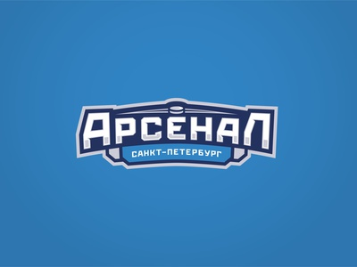 Arsenal арсенал arsenal спортоло хоккей шайба puck sportlogo logo ice hockey