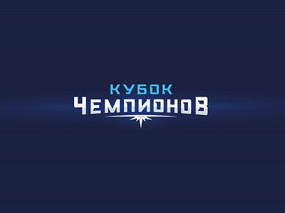 Champions Cup khl fontlogo winner cup хоккей ice hockey sportlogo logos sports logo sport champions cup