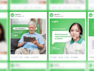 Promotion campaign | eGov minimal vector green ads egov post smm socialmedia