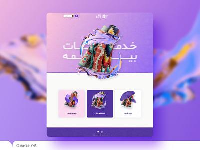 Ghalichin After Sale Service Landing affinity sketch ui graphic design branding navaei design